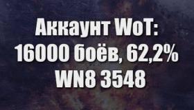 Аккаунт WoT: 16000 боёв, 62,2% побед, WN8 3548