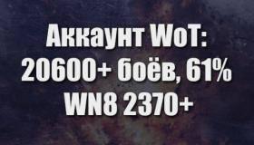 Аккаунт WoT: 20600+ боёв, 61%+ побед, WN8 2370+