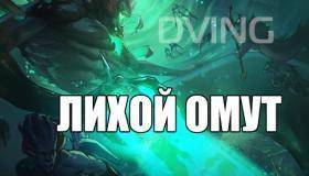 Лихой омут SILTBREAKER