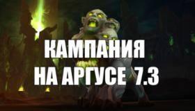Кампания на Аргусе 7.3