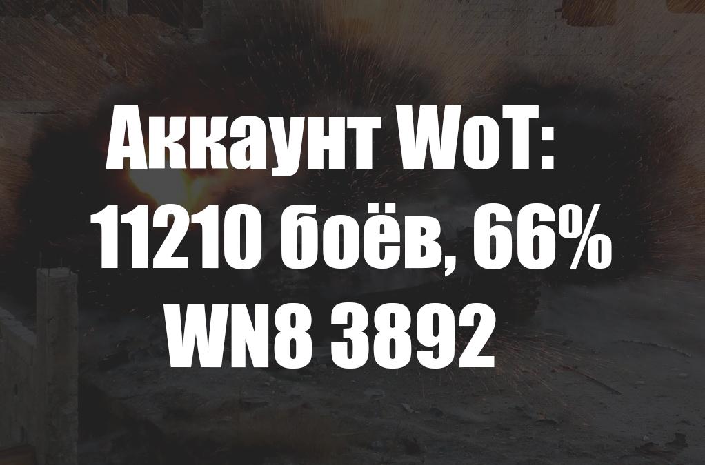 Аккаунт WoT: 11210 боёв, 66% побед, WN8 3892