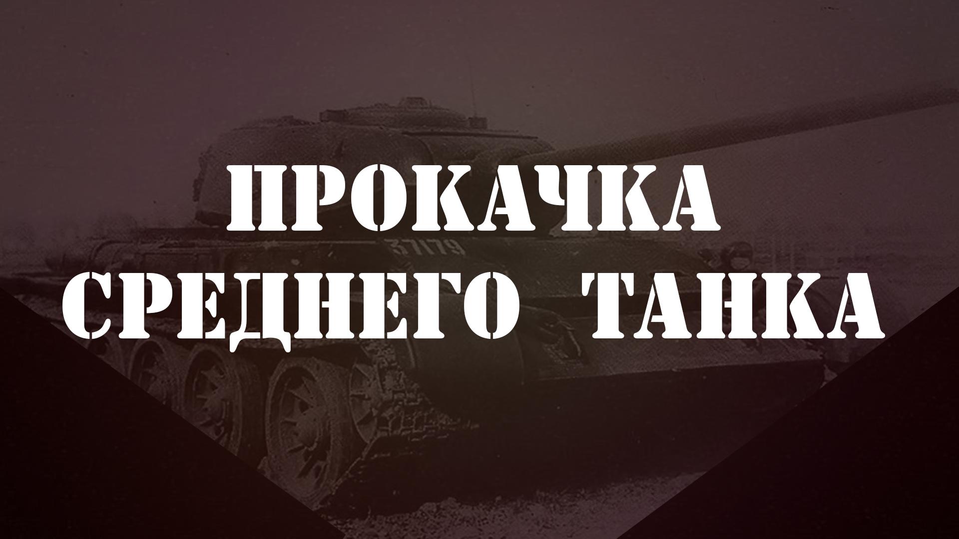 Прокачка среднего танка