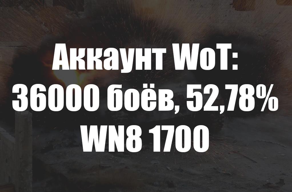 Аккаунт WoT: 36000 боёв, 52,78% побед, WN8 1700