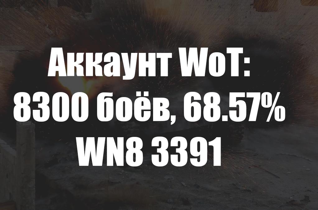 Аккаунт Wot: 8300 боев, 68.57%, Wn8 3391