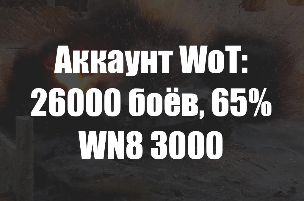 Аккаунт WoT: 26000 боёв, 65% побед, WN8 3000