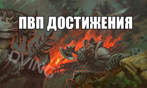 """Пакет """"ПВП достижения"""" Легиона"""