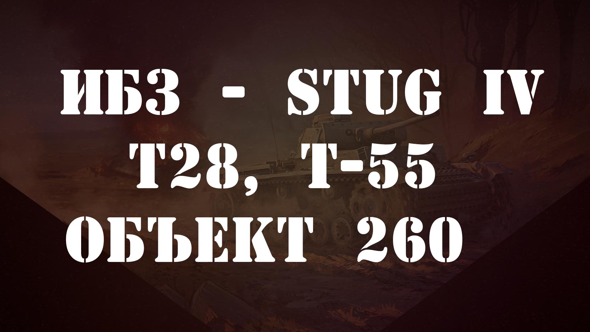 ИБЗ - StuG IV / Т28 / Т-55 NVA DDR / Объект 260