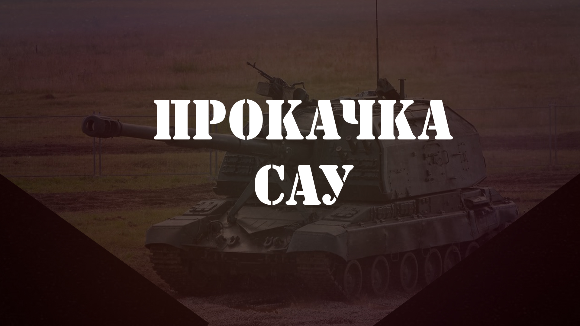 Прокачка САУ - артиллерии