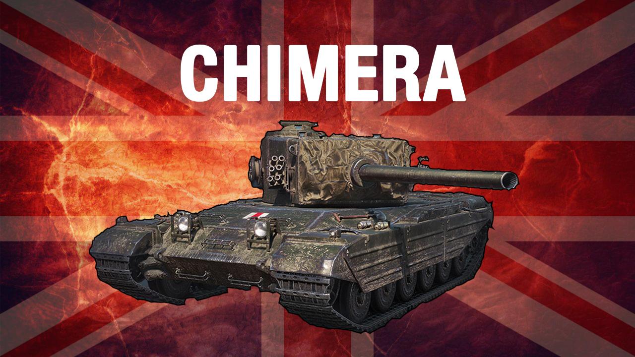 Британский средний танк VIII уровня Chimera