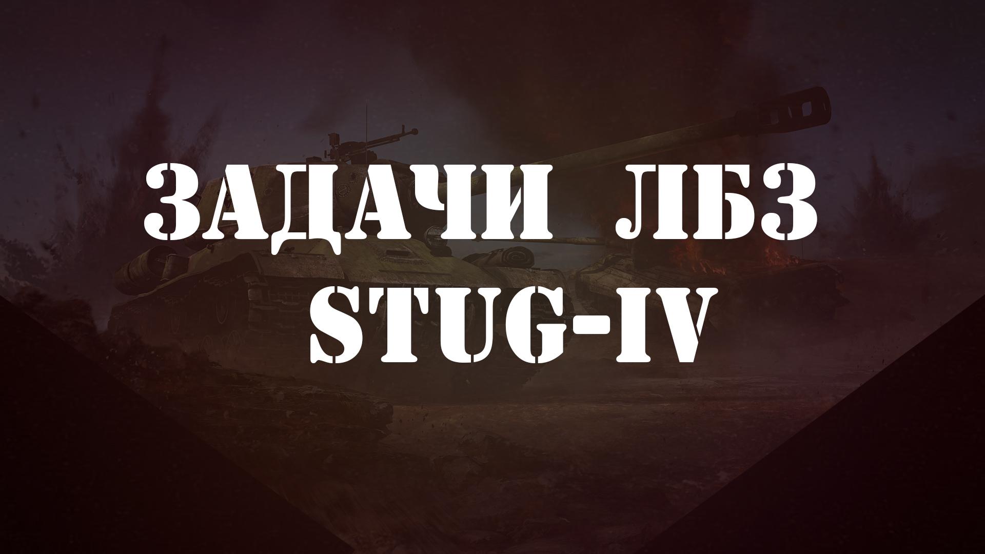 Задачи ЛБЗ  stugIV