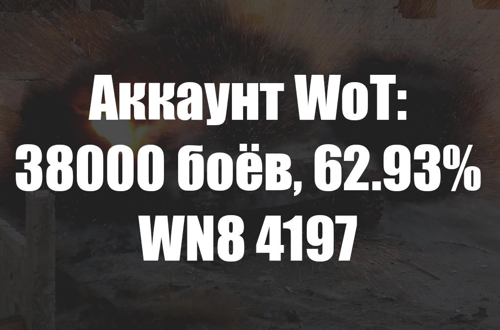 Аккаунт Wot: 38611 боев, 62,93%, Wn8 4197