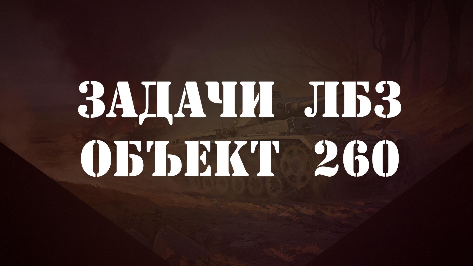 Задачи ЛБЗ  объект 260