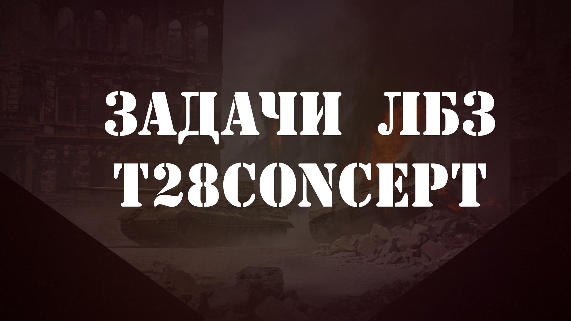 Задачи ЛБЗ  т28concept