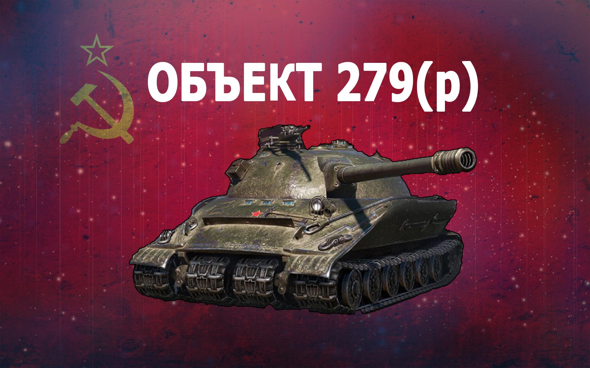 Объект 279 (р)