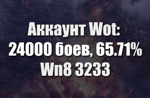 Аккаунт Wot: 24000 боев, 65.71%, Wn8 3233