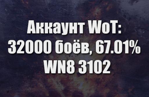 Аккаунт WoT: 32000 боёв, 67.01% побед, WN8 3102