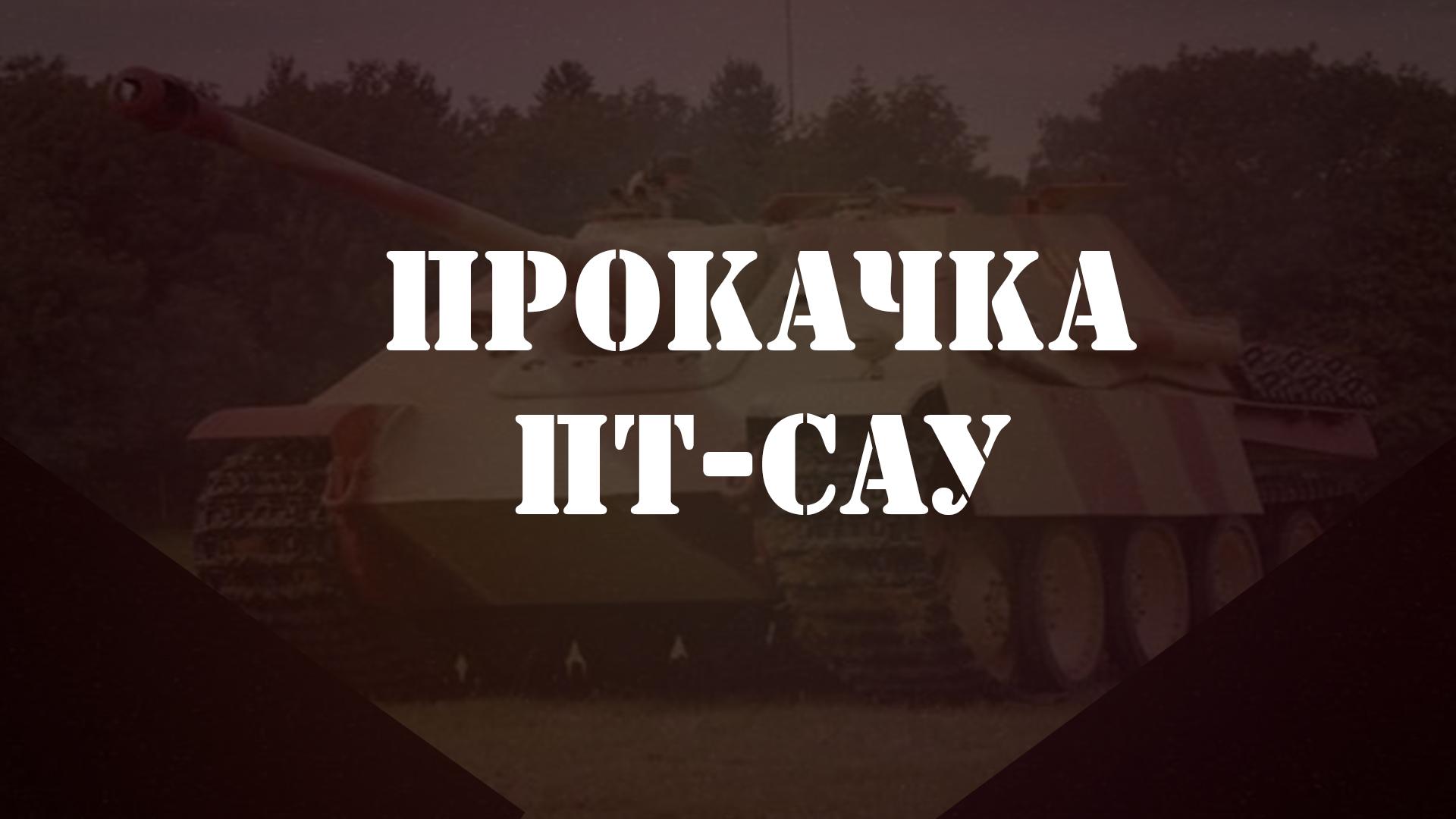 Прокачка ПТ - САУ