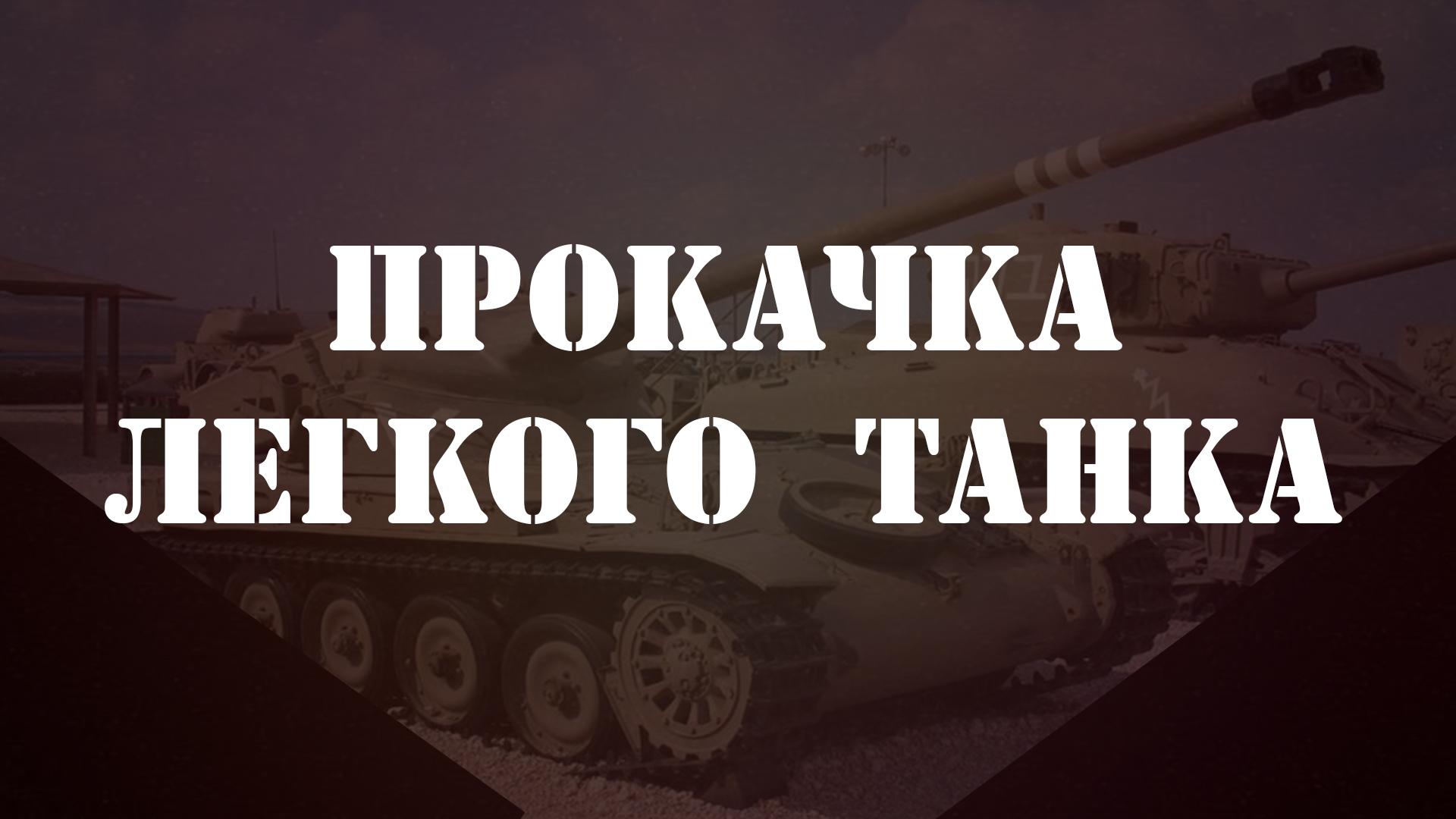 Прокачка легкого танка