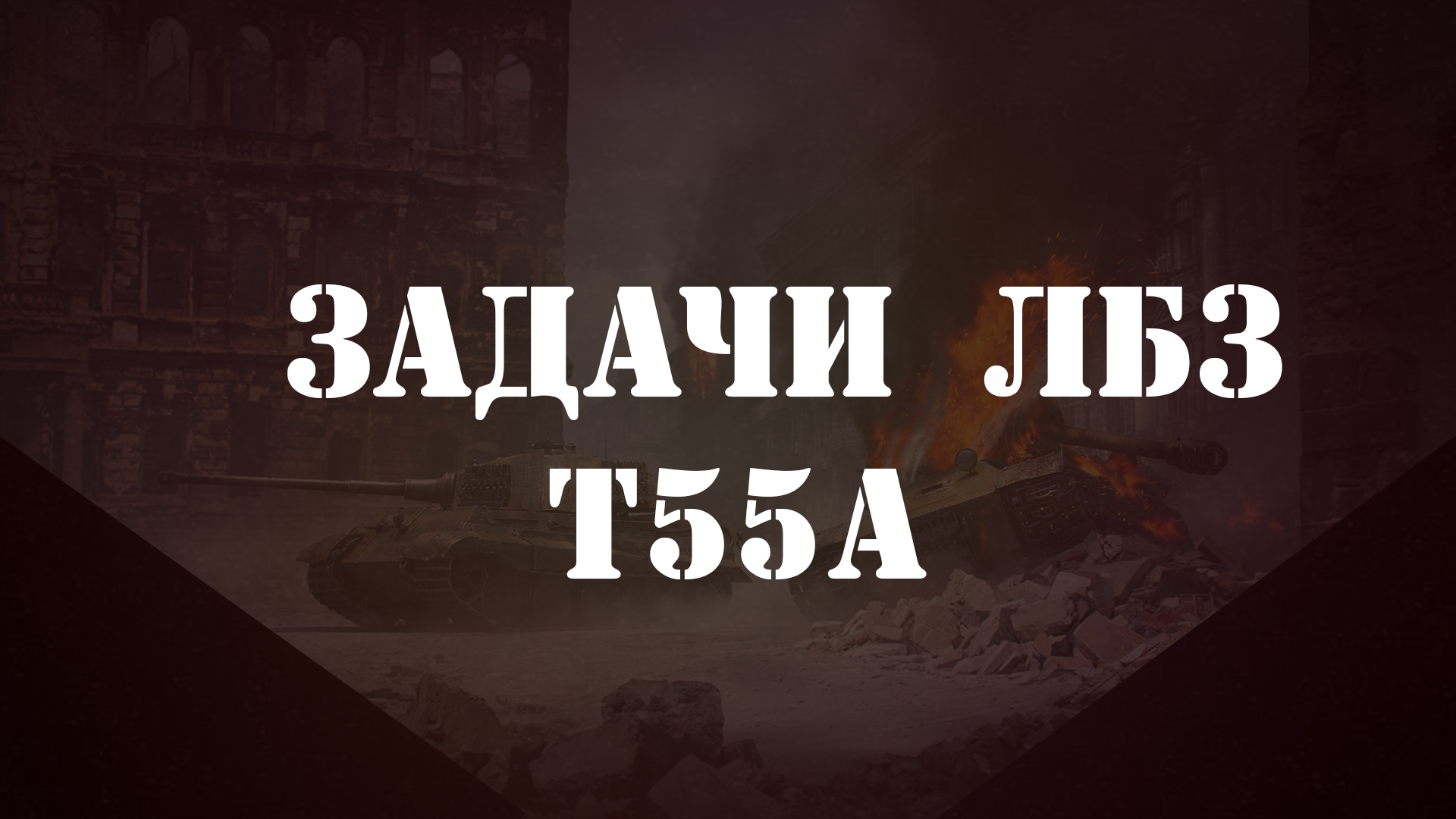 Задачи ЛБЗ  т55а